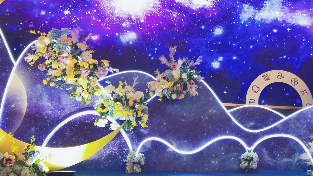 星空主题婚礼