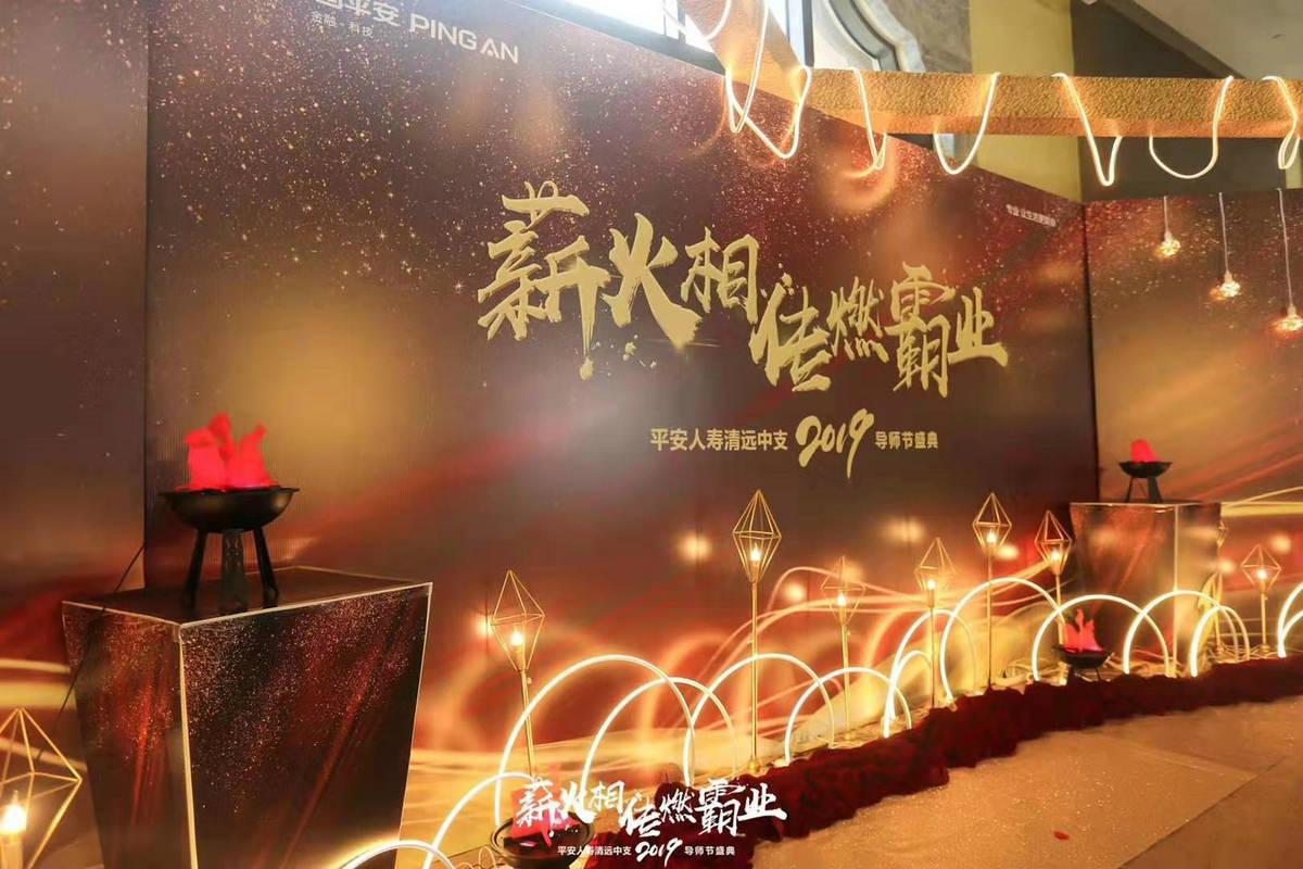 活动案例——平安公司导师节盛典